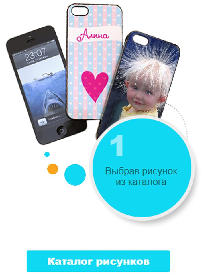 заказать чехол для телефона со своим фото или картинкой